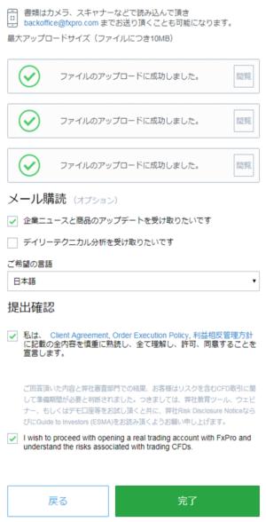 fxpro口座開設画面-07