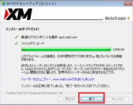 MT4_インストール方法06