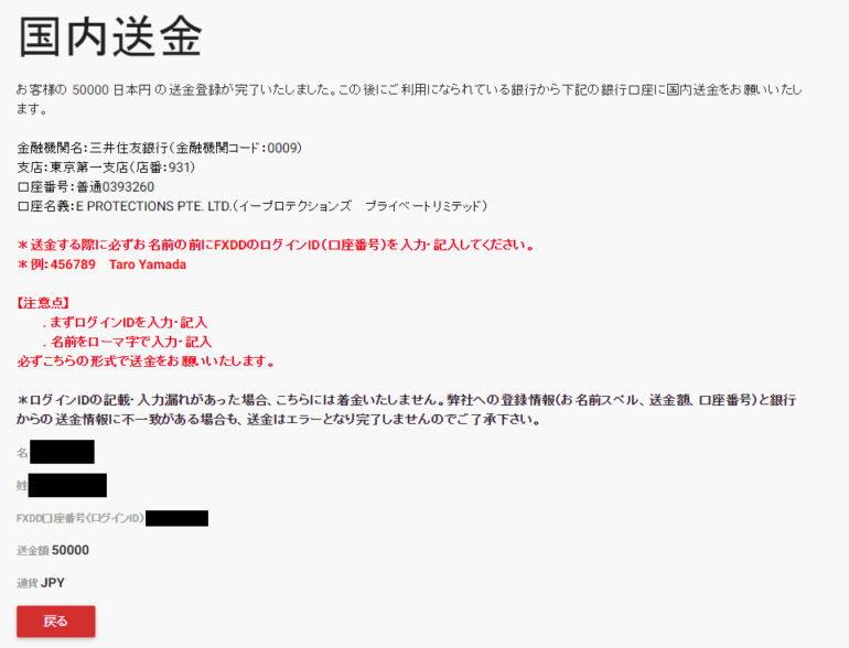 fxdd_入金方法08