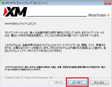 MT4_インストール方法03