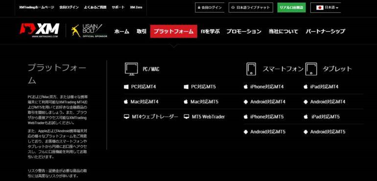 MT4_ダウンロード方法02