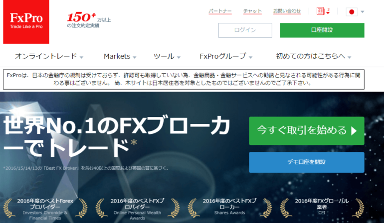 fxpro_出金方法01