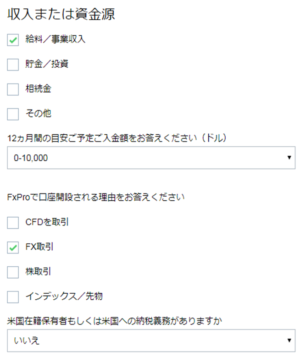 fxpro口座開設画面-04