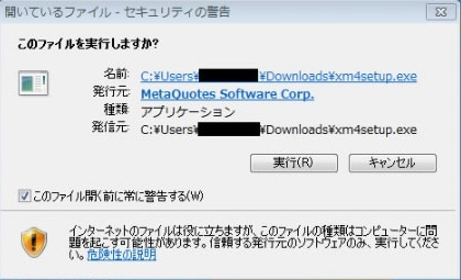 MT4_インストール方法02