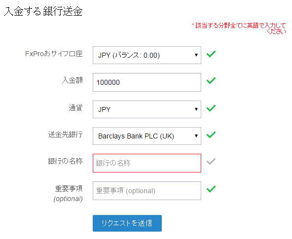 fxpro_入金方法09