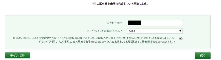 ifcmarkets_入金方法07