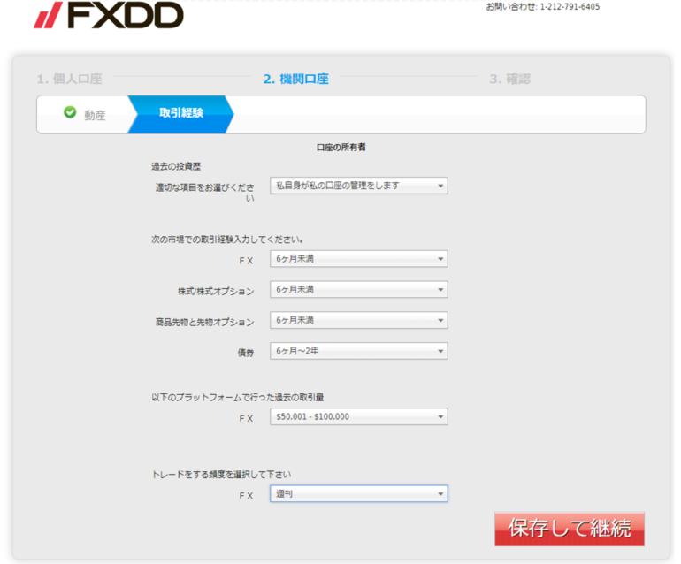 FXDD口座開設画面-06