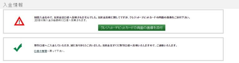 ifcmarkets_入金方法09