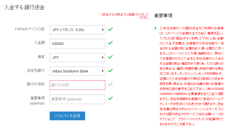 fxpro_入金方法06