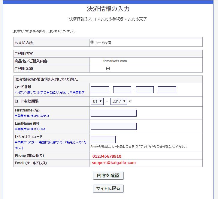 ifcmarkets_入金方法08