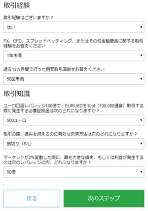fxpro口座開設画面-05