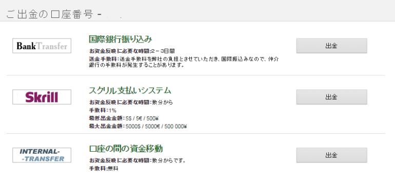 ifcm_出金方法05