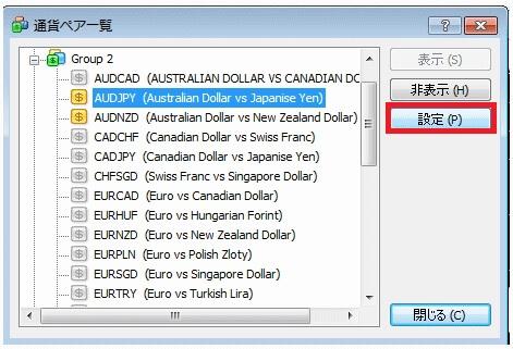 通貨ペアのスワップポイント03