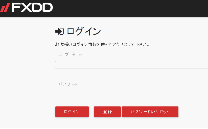 fxdd_入金方法02