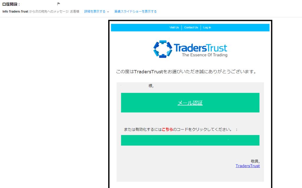 traderstrust口座開設02