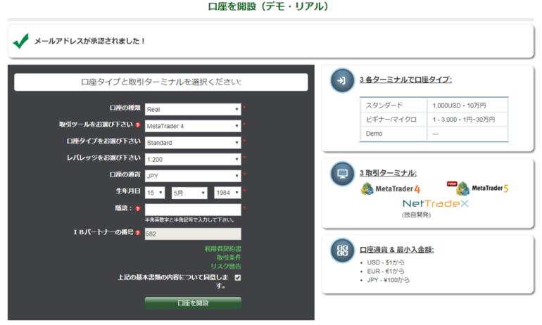 IFCM口座開設_04
