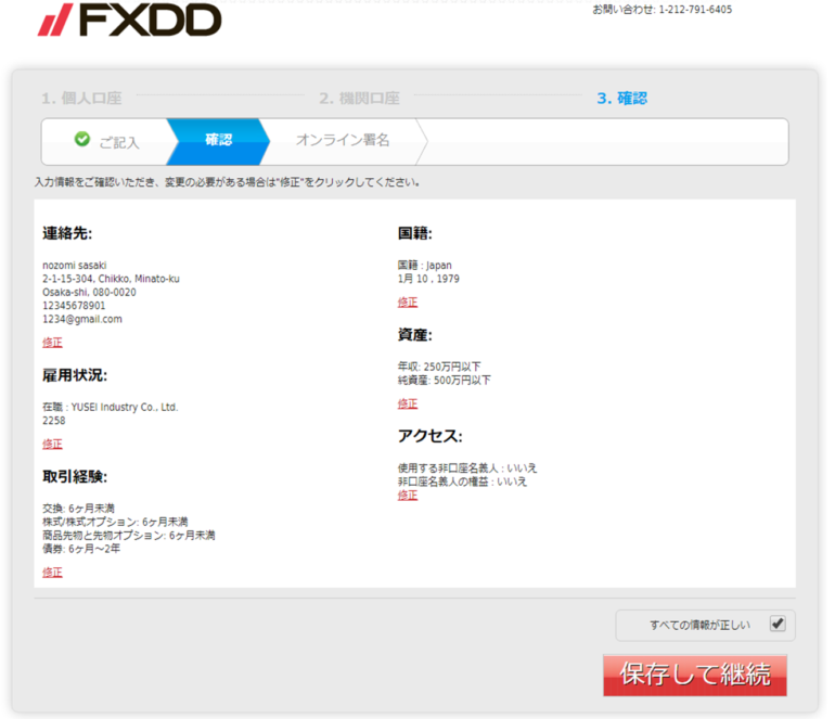 FXDD口座開設画面-08