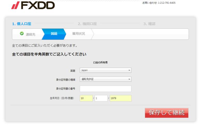 FXDD口座開設画面-03