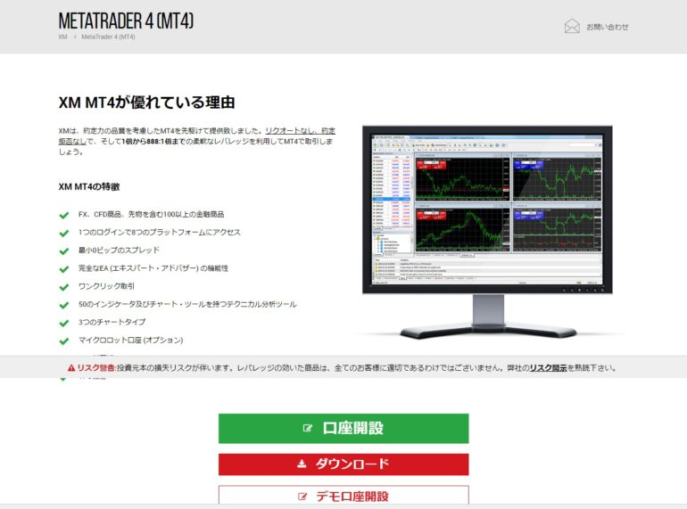 MT4_ダウンロード方法04