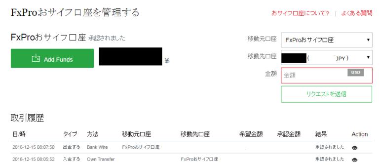 fxpro_入金方法12