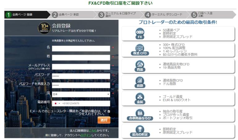 IFCM口座開設_01