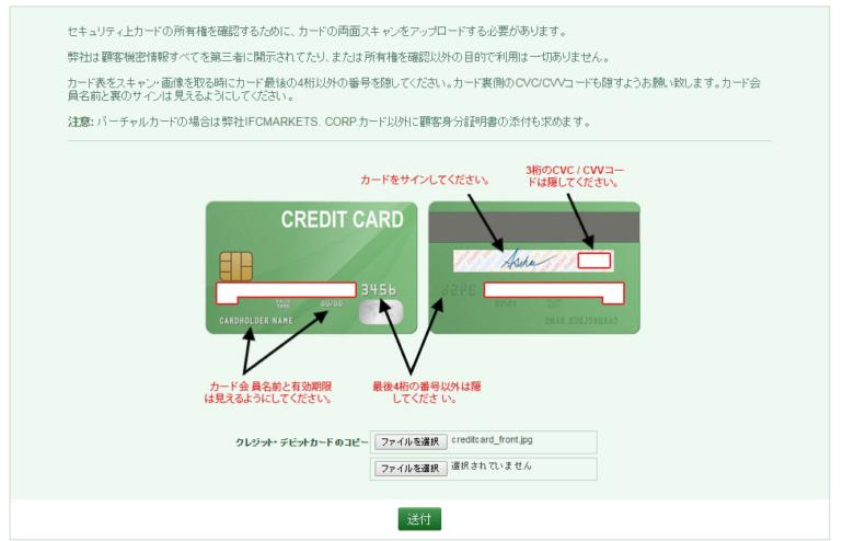 ifcmarkets_入金方法10