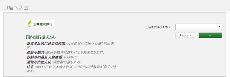 ifcmarkets_入金方法11