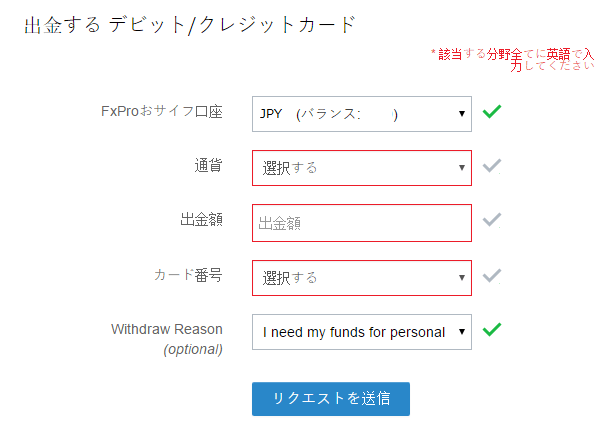 fxpro_出金方法09