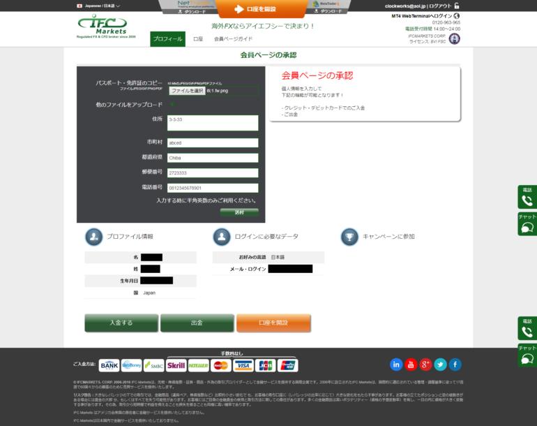 IFCM口座開設_06