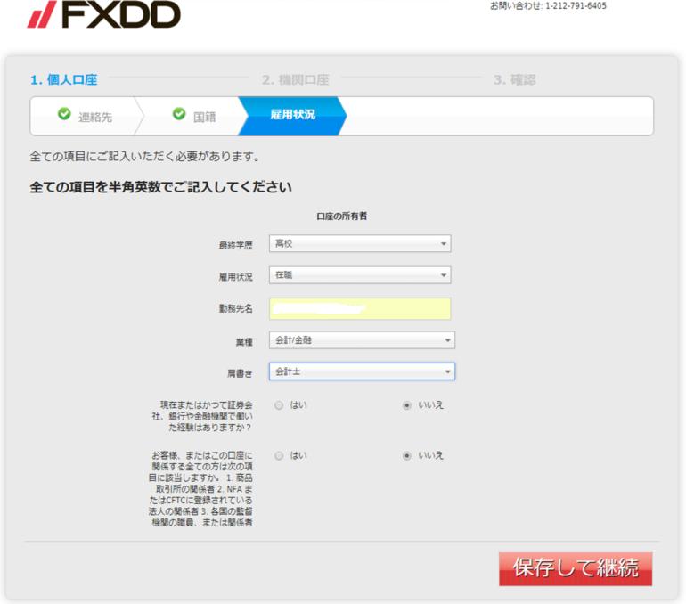 FXDD口座開設画面-04
