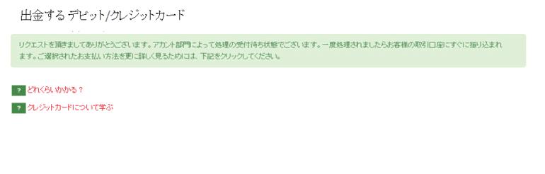 fxpro_出金方法10