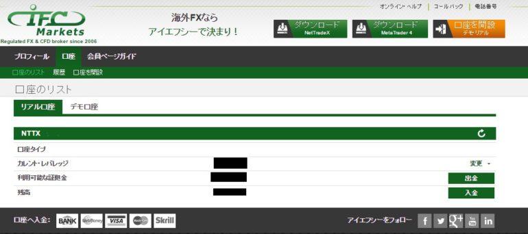 ifcm_出金方法03