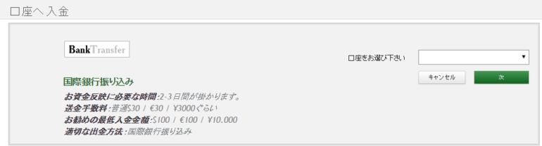 ifcmarkets_入金方法13