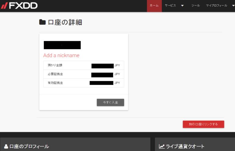 fxdd_入金方法04