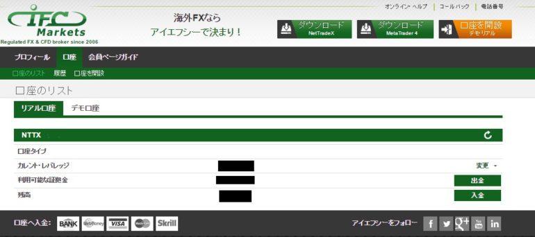 ifcm_出金方法04