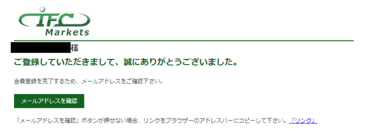 IFCM口座開設_03