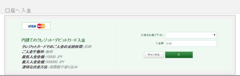 ifcmarkets_入金方法05