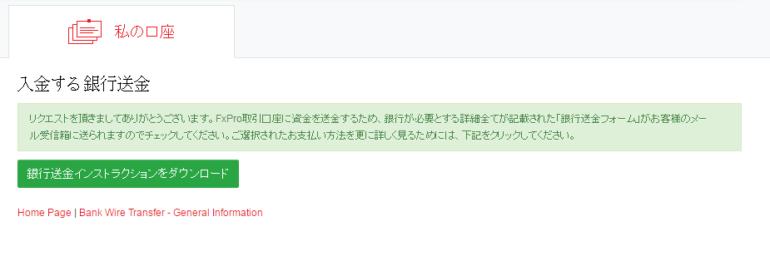 fxpro_入金方法07