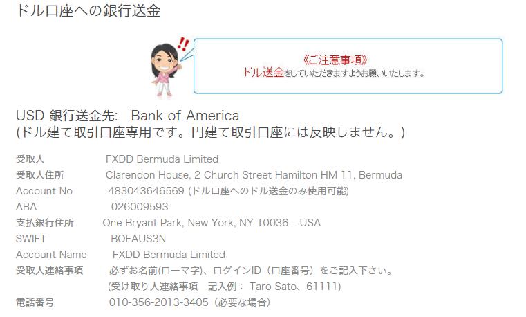 fxdd_入金方法14
