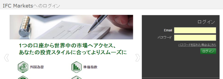 ifcmarkets_入金方法01