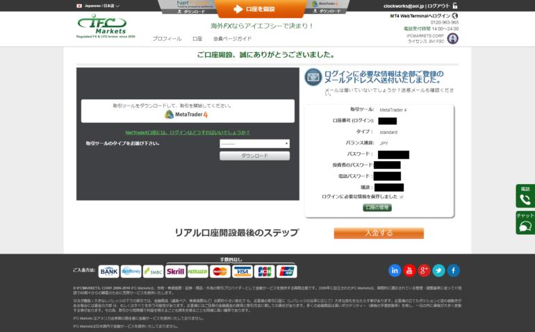 IFCM口座開設_05