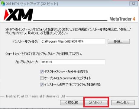 MT4_インストール方法05