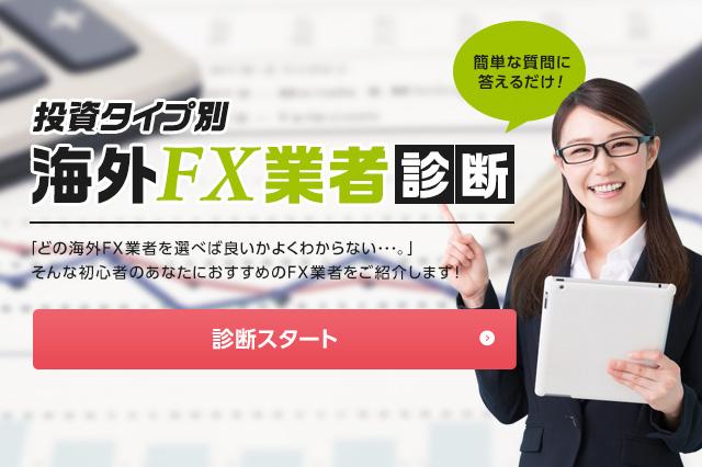 投資タイプ別海外FX業者診断