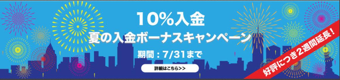 【FXDD】夏の10%入金キャンペーン