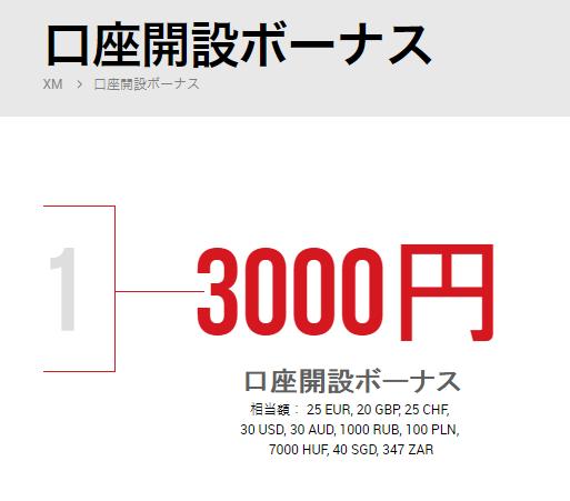 【XM】口座開設3,000円ボーナス
