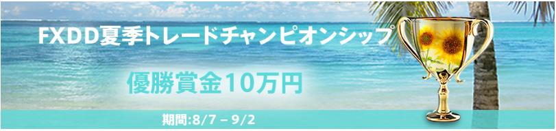 【FXDD】夏季トレードチャンピオンシップ