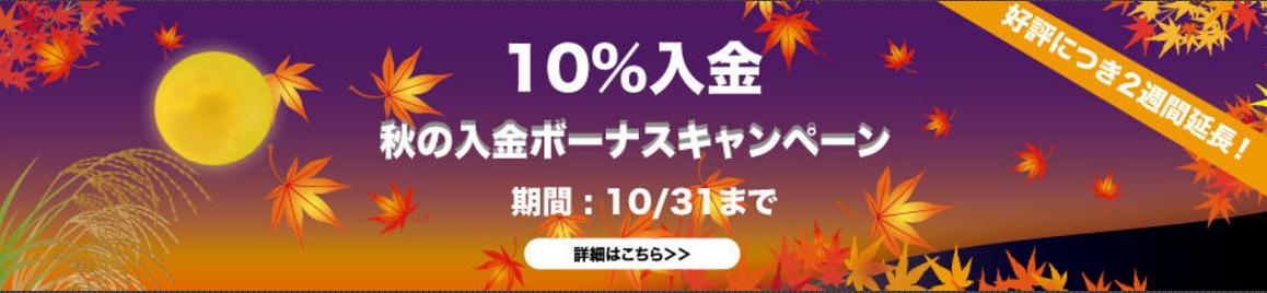【FXDD】 秋の10%入金キャンペーン【延長中!】