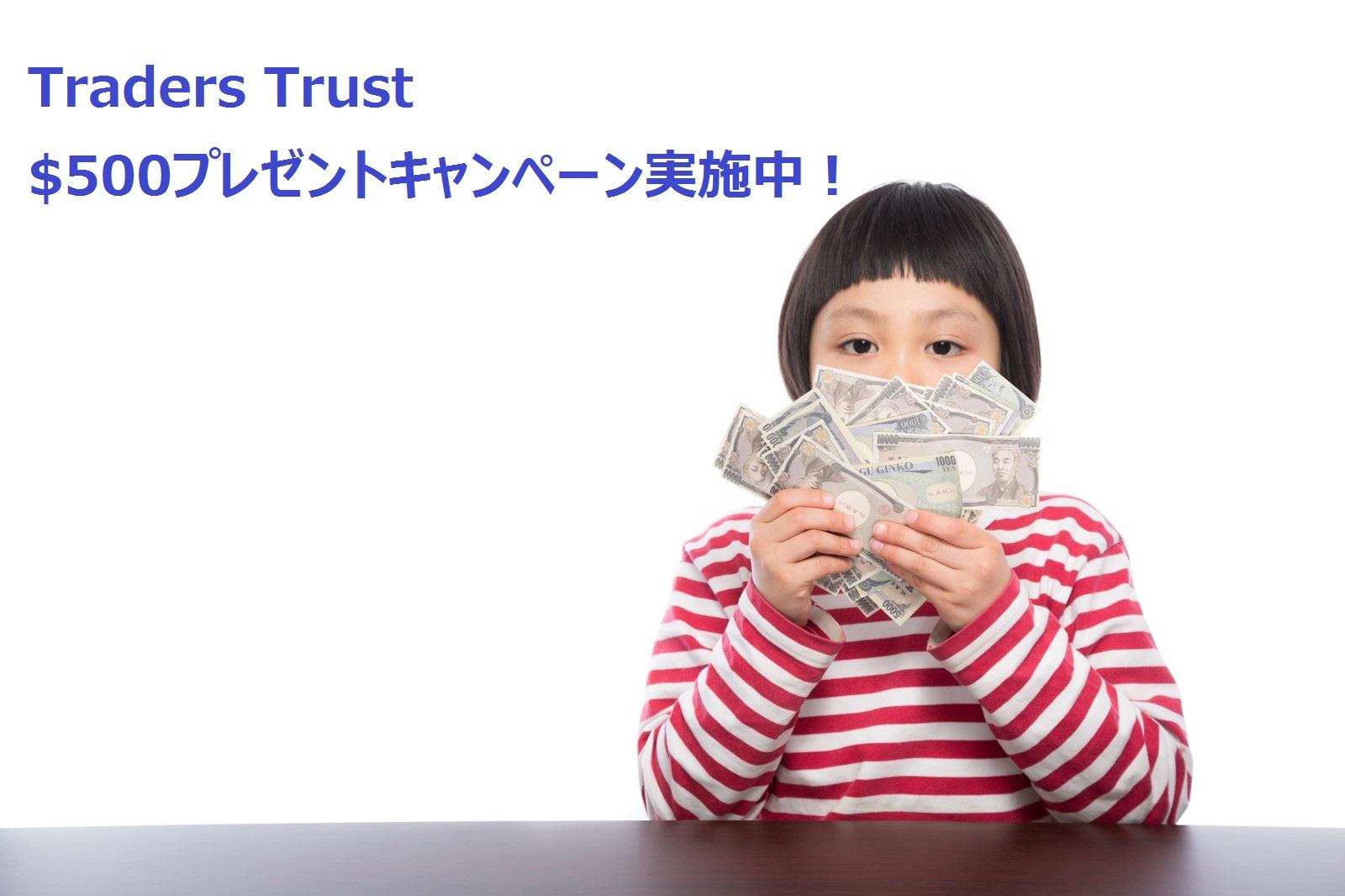 【TradersTrust】$500プレゼントキャンペーン