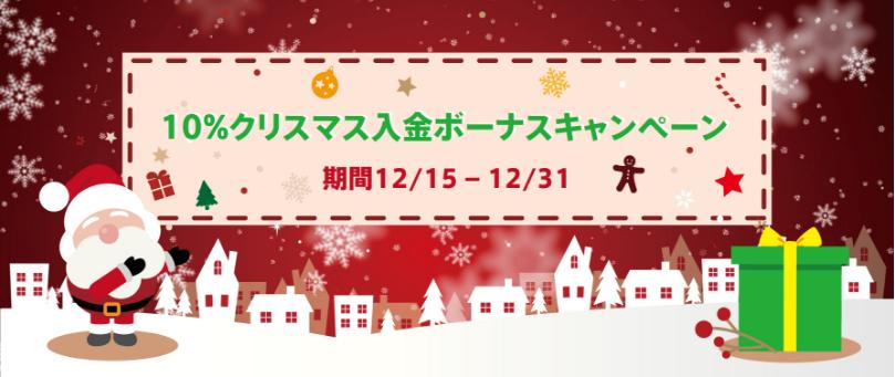 【FXDD】 10%クリスマス入金ボーナスキャンペーン