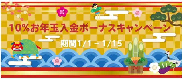 【FXDD】 10%お年玉入金ボーナスキャンペーン